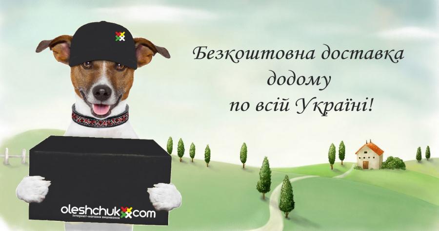 безкоштовна доставка додому по Україні