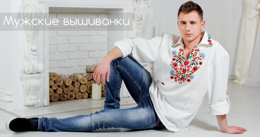 эксклюзивные мужские вышиванки и вышитые рубашки ручной работы
