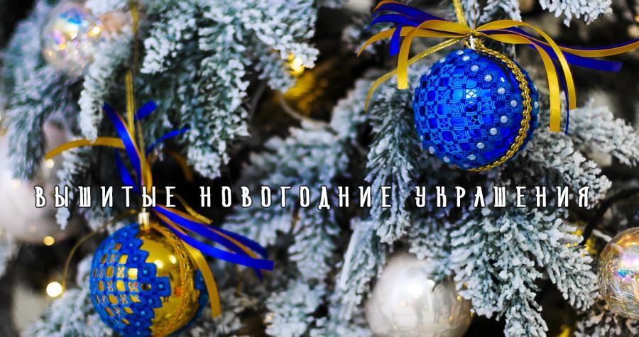 Вышитые новогодние украшения