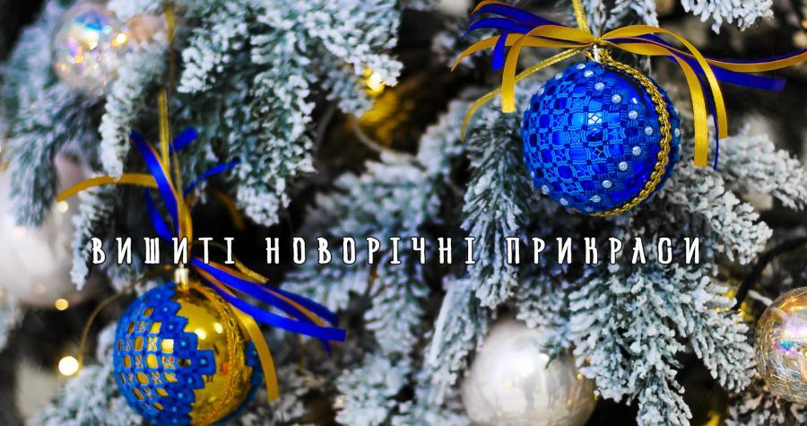 Вишиті новорічні прикраси