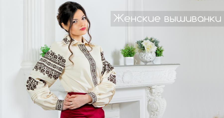 эксклюзивные женские вышиванки и вышитые рубашки ручной работы
