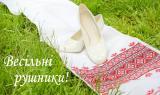 Весільні рушники від oleshchuk.com