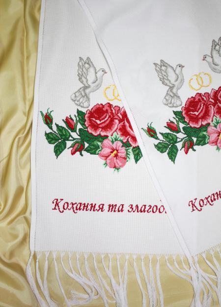 """весільний рушник """"Кохання та злагоди"""""""